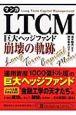 マンガ LTCM 巨大ヘッジファンド崩壊の軌跡