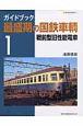 ガイドブック 最盛期の国鉄車輌 戦前型旧性能電車(1)