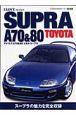 I LOVE A70&80 SUPRA<改訂新版>