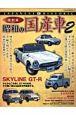 昭和の国産車<復刻版> JAPANESE HISTORIC(2)
