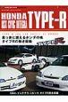 ホンダタイプR/NSXシビック インテグラ 真っ赤に燃えるホンダの魂 タイプRの熱き鼓動 NSX、インテグラ、シビック、タイプR完全収録