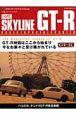 日産・スカイライン GT-R GTーR神話はここから始まった
