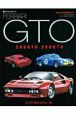 フェラーリ 288GTO/250GTO リブレリア・スクーデリア13 GTOの真実を知る一冊。