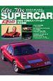 60s-70s SUPER CAR 60-70年代スーパーカー完全収録!