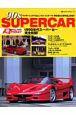 90s SUPER CAR 90年代スーパーカー完全収録!