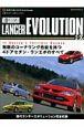 三菱・ランサーエボリューション 4ドアセダン・ランエボのすべて
