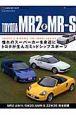 トヨタ MR2&MR-S