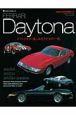 フェラーリ デイトナ デイトナをより楽しみ尽すための一冊。