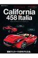フェラーリ最新V8モデル フェラーリ・カリフォルニア&458イタリア 最新フェラーリV8モデル大全。