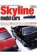 スカイライン・モデル・カーズ モデル・カーズを飾ったスカイライン・モデルを徹底収