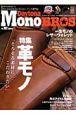 Daytona Mono BROS 特集:皮モノ「そろそろ素材に こだわりたい」 流行に左右されないアメカジ・グッズ専門誌(2)
