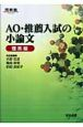 AO・推薦入試の小論文 理系編