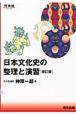 日本文化史の整理と演習<改訂版>