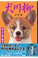 犬川柳 コーギー編 五・七・五で読むイヌゴコロ!