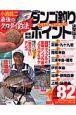 小池純二 最強のクロダイ釣法 ダンゴ釣りポイント決定版!!