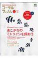 コーラルフィッシュ あこがれのミドリイシを飼おう 海水魚の飼育を楽しむ人の本(10)