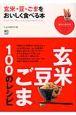 玄米・豆・ごま100のレシピ 玄米・豆・ごまをおいしく食べる本