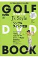 J's style シンプルスイング理論 GOLF DVD BOOK ゴルフ理論の根本を ロジカルに解説