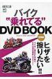 """バイク""""乗れてる""""DVD BOOK 実践編 ヒザを擦りたい!!"""