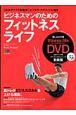 ビジネスマンのためのフィットネスライフ DVD付