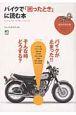 バイクで「困ったとき」に読む本