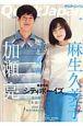 Quick Japan 麻生久美子×加瀬亮/シティボーイズ (83)