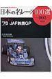 日本の名レース100選 1978 JAF鈴鹿GP (8)