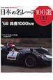 日本の名レース100選 1968 鈴鹿1000km (12)