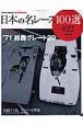 日本の名レース100選 1971 鈴鹿グレート20 (22)