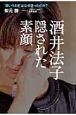 酒井法子 隠された素顔 「碧いうさぎ」はなぜ迷ったのか?