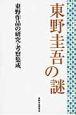 東野圭吾の謎 東野作品の研究・考察集成