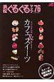 浜松ぐるぐるマップ カフェ&スイーツ (76)