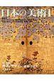 日本の美術 琳派とデザイン・装飾・かざり (464)