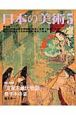 日本の美術 定家本源氏物語 冊子本の姿 (468)