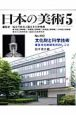 日本の美術 文化財と科学技術 東京文化財研究所のしごと (492)
