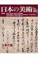 日本の美術 公家の書 (501)