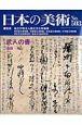 日本の美術 武人の書 (503)