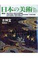 日本の美術 古神宝 (511)