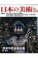 日本の美術 清凉寺釈迦如来像 (513)