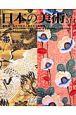 日本の美術 帯 (514)