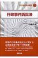 司法制度改革概説 行政事件訴訟法 (3)