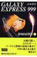 銀河鉄道999 (13)
