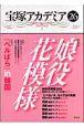宝塚アカデミア 特集:娘役花模様 (26)