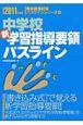 中学校 新・学習指導要領 パスライン 2011