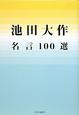 池田大作 名言100選