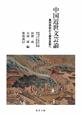 中国近世文芸論 農村祭祀から都市芸能へ