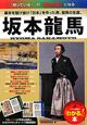 坂本龍馬 幕末を駆け抜け「日本」を作った、龍馬の生涯