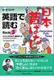 英語で読む日本昔ばなし (3)