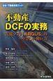 不動産DCFの実務 支援ソフト「ARGUS」のやさしい使い方