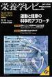 栄養学レビュー<日本語版> 18-1 2009AUTUMN 運動と健康の科学的アプローチ